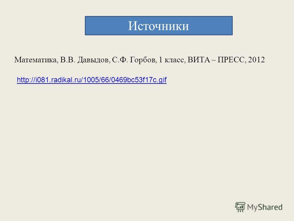 Источники Математика, В.В. Давыдов, С.Ф. Горбов, 1 класс, ВИТА – ПРЕСС, 2012 http://i081.radikal.ru/1005/66/0469bc53f17c.gif