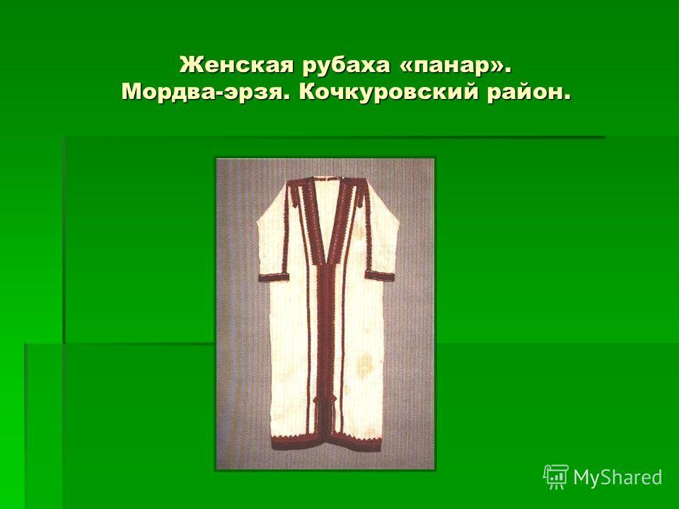 Женская рубаха «панар». Мордва-эрзя. Кочкуровский район.