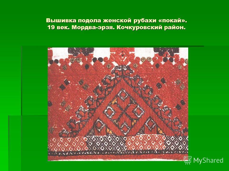 Вышивка подола женской рубахи «покай». 19 век. Мордва-эрзя. Кочкуровский район.