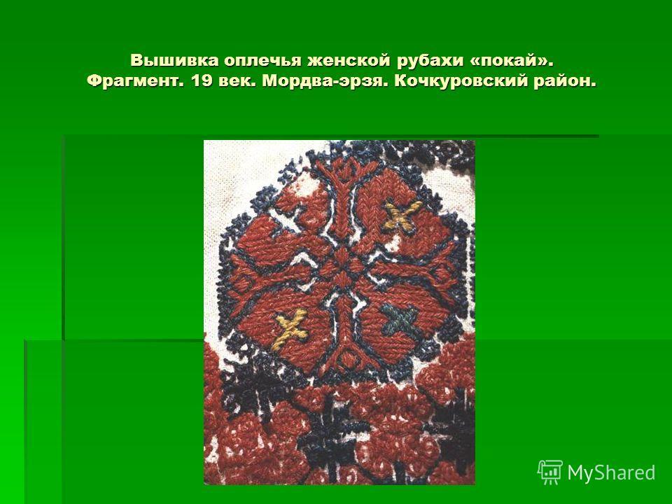 Вышивка оплечья женской рубахи «покай». Фрагмент. 19 век. Мордва-эрзя. Кочкуровский район.