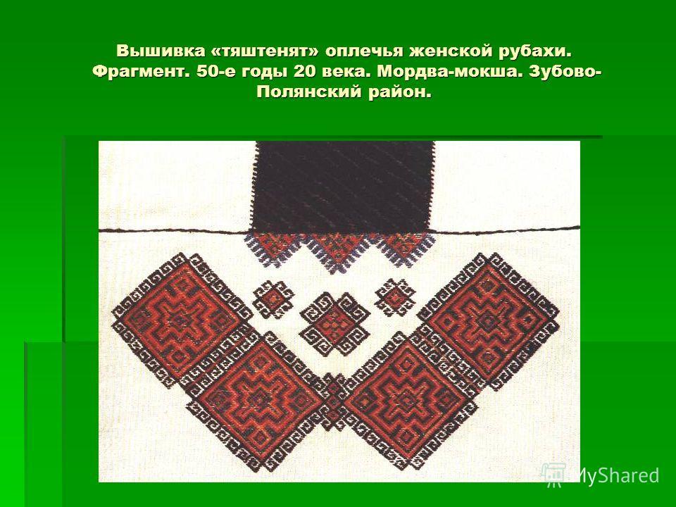 Вышивка «тяштенят» оплечья женской рубахи. Фрагмент. 50-е годы 20 века. Мордва-мокша. Зубово- Полянский район.