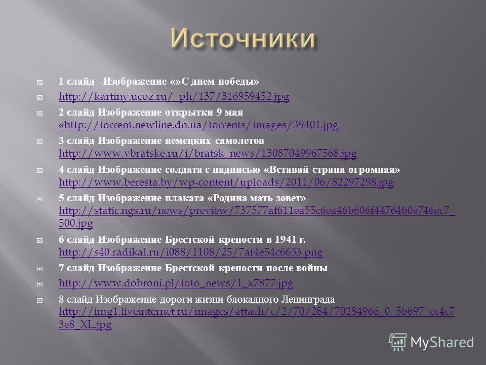 1 слайд Изображение «» С днем победы » http://kartiny.ucoz.ru/_ph/137/316959452. jpg 2 слайд Изображение открытки 9 мая « http://torrent.newline.dn.ua/torrents/images/39401. jpg « http://torrent.newline.dn.ua/torrents/images/39401. jpg 3 слайд Изобра