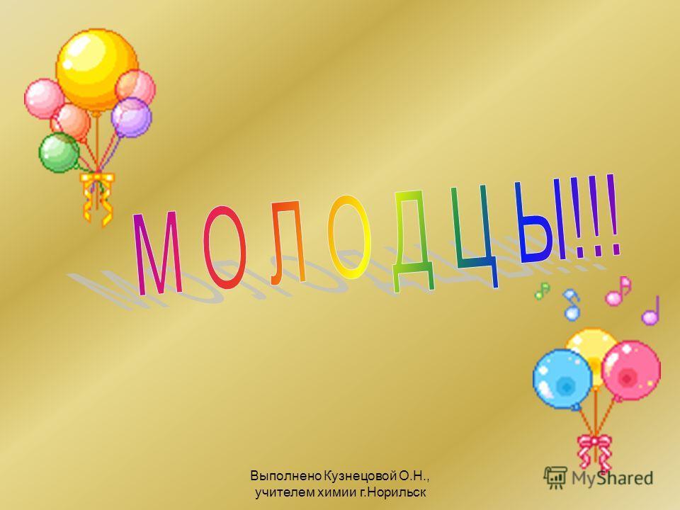 Выполнено Кузнецовой О.Н., учителем химии г.Норильск