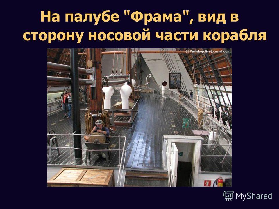 На палубе Фрама, вид в сторону носовой части корабля