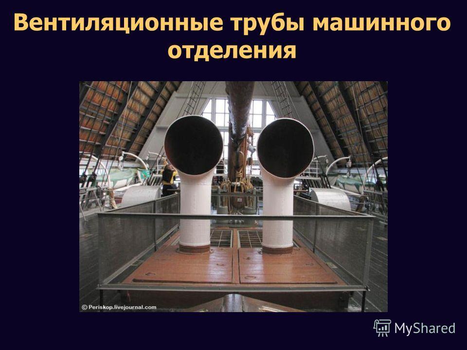 Вентиляционные трубы машинного отделения