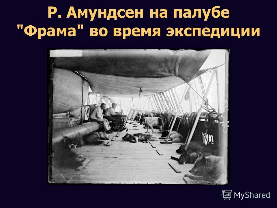 Р. Амундсен на палубе Фрама во время экспедиции
