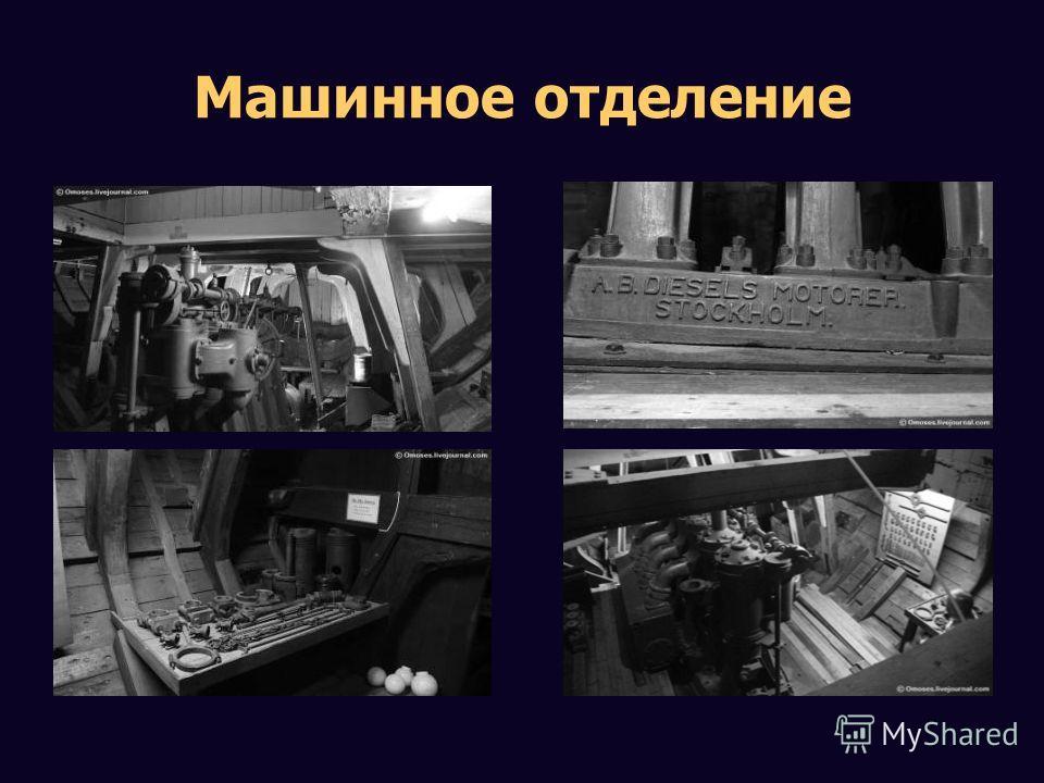 Машинное отделение
