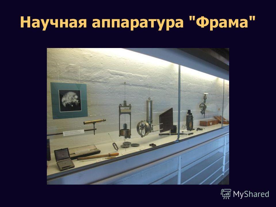 Научная аппаратура Фрама