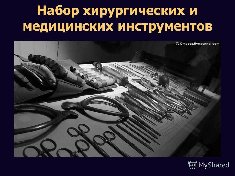 Набор хирургических и медицинских инструментов