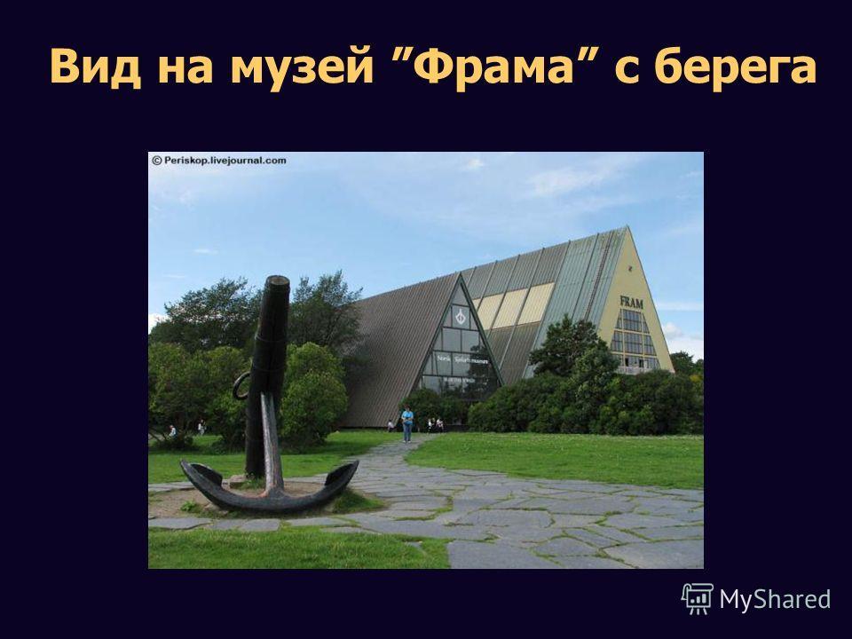 Вид на музей Фрама с берега