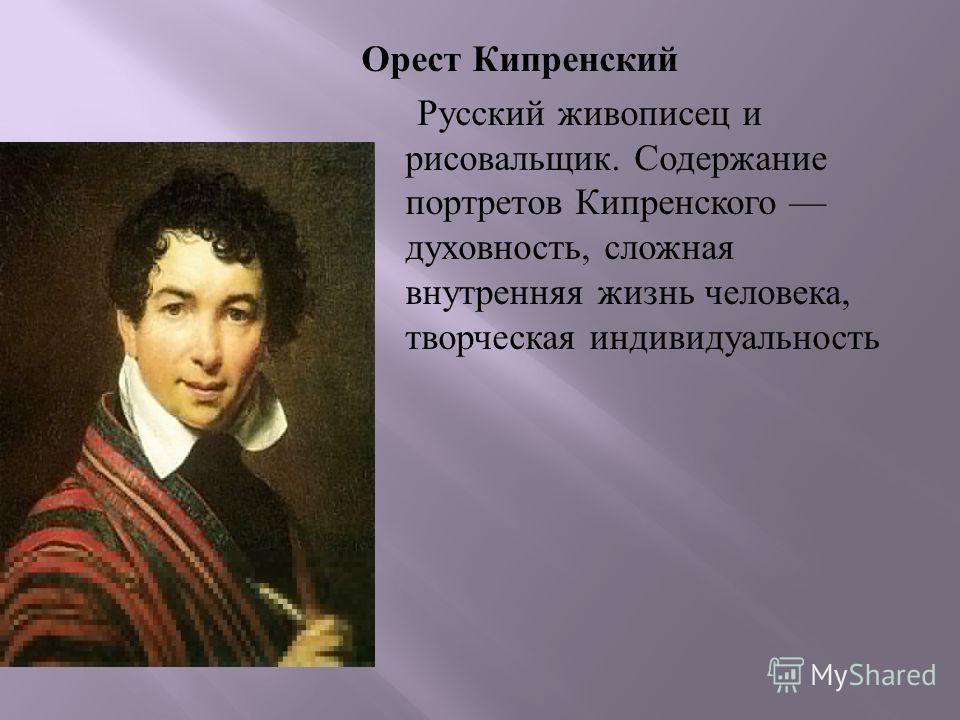 Орест Кипренский Русский живописец и рисовальщик. Содержание портретов Кипренского духовность, сложная внутренняя жизнь человека, творческая индивидуальность
