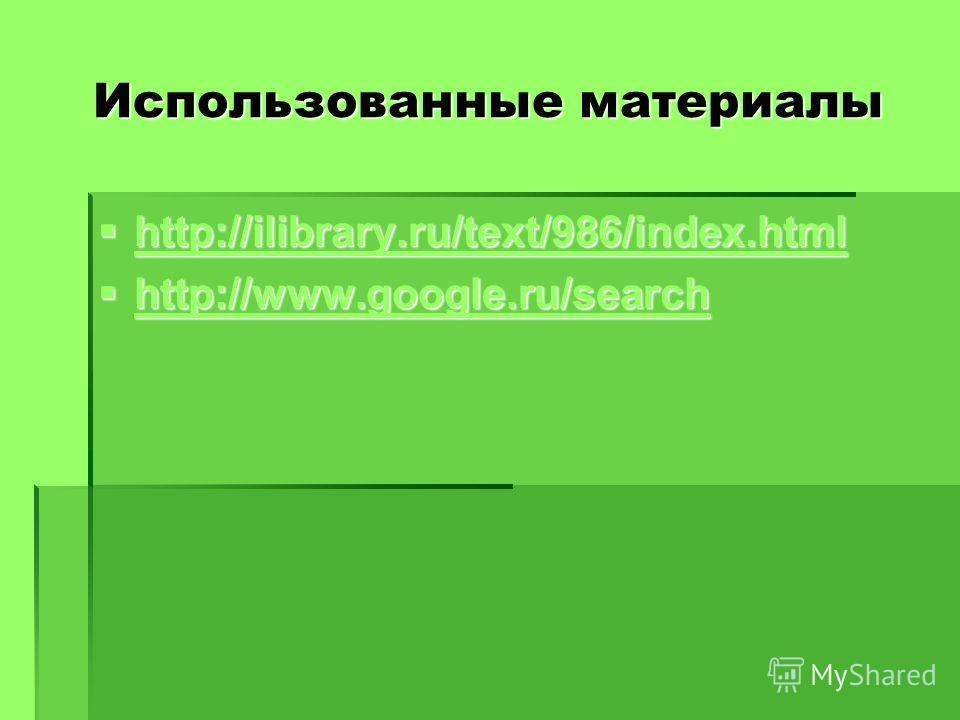 Использованные материалы http://ilibrary.ru/text/986/index.html http://ilibrary.ru/text/986/index.html http://ilibrary.ru/text/986/index.html http://www.google.ru/search http://www.google.ru/search http://www.google.ru/search