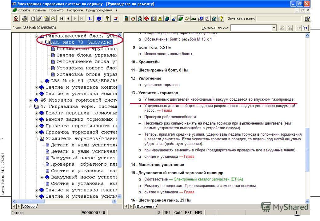 14 Service Training Service Training, VK-21, 05.2005 Электрический вакуумный насос