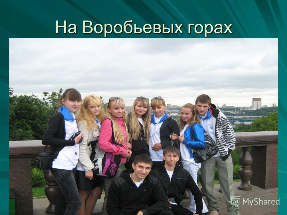 На Воробьевых горах
