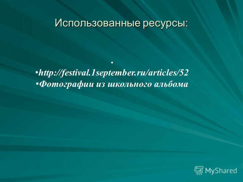 Использованные ресурсы: http://festival.1september.ru/articles/52 Фотографии из школьного альбома