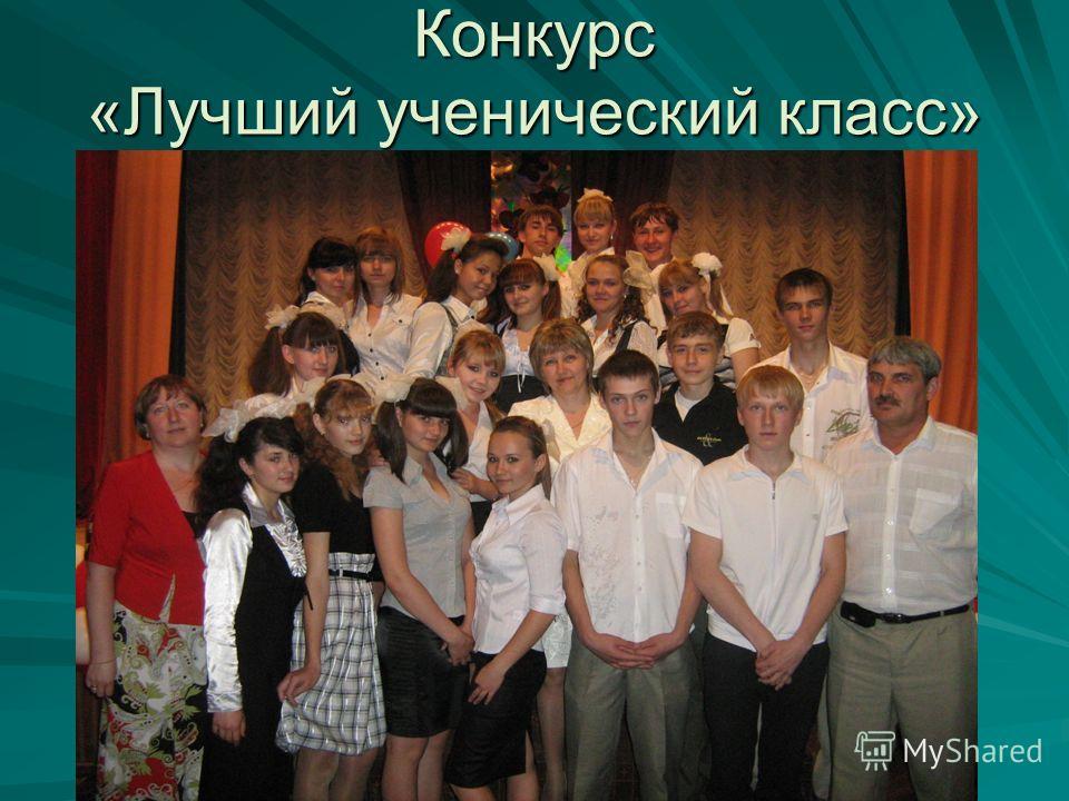 Конкурс «Лучший ученический класс»