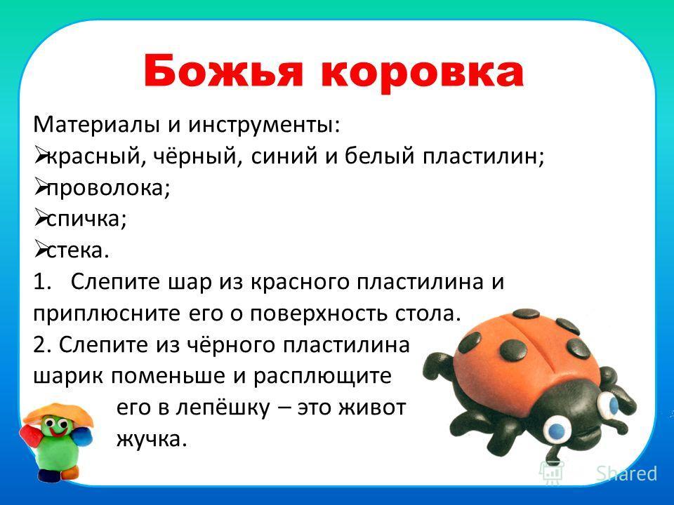 Материалы и инструменты: красный, чёрный, синий и белый пластилин; проволока; спичка; стека. 1. Слепите шар из красного пластилина и приплюсните его о поверхность стола. 2. Слепите из чёрного пластилина шарик поменьше и расплющите его в лепёшку – это