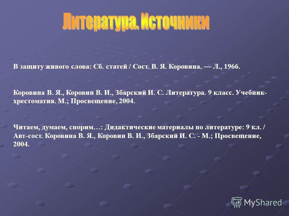 Гдз по литературе 8 класс журавлев