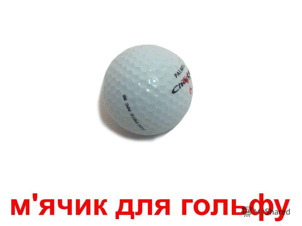 ключка для гольфу
