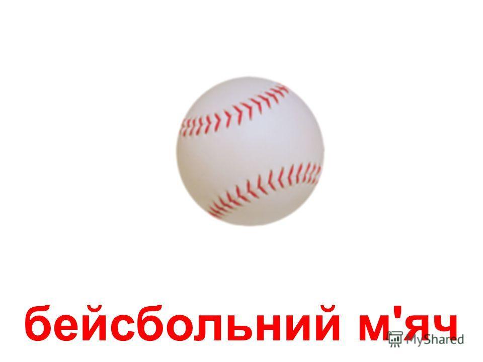 бейсбольна битка