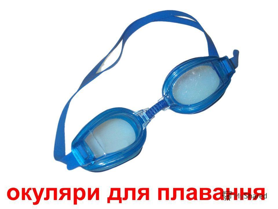 шапочка для плавання