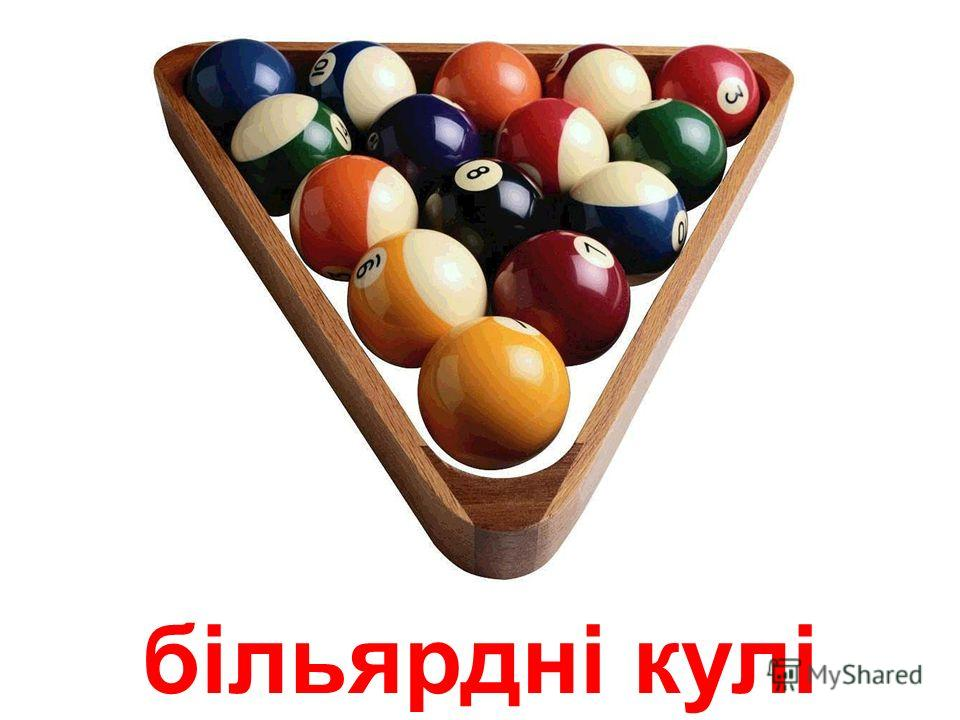 куля та кеглі для боулінгу