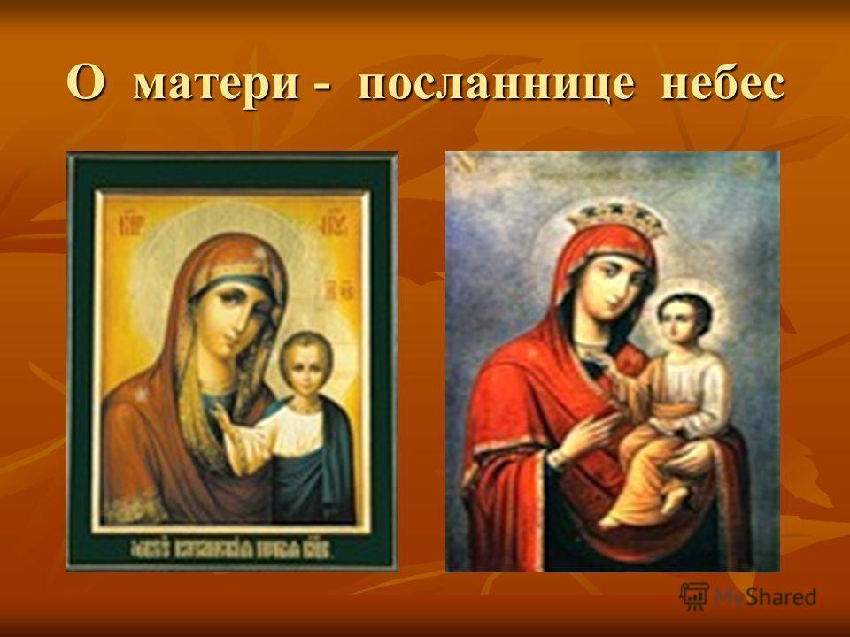 О матери - посланнице небес