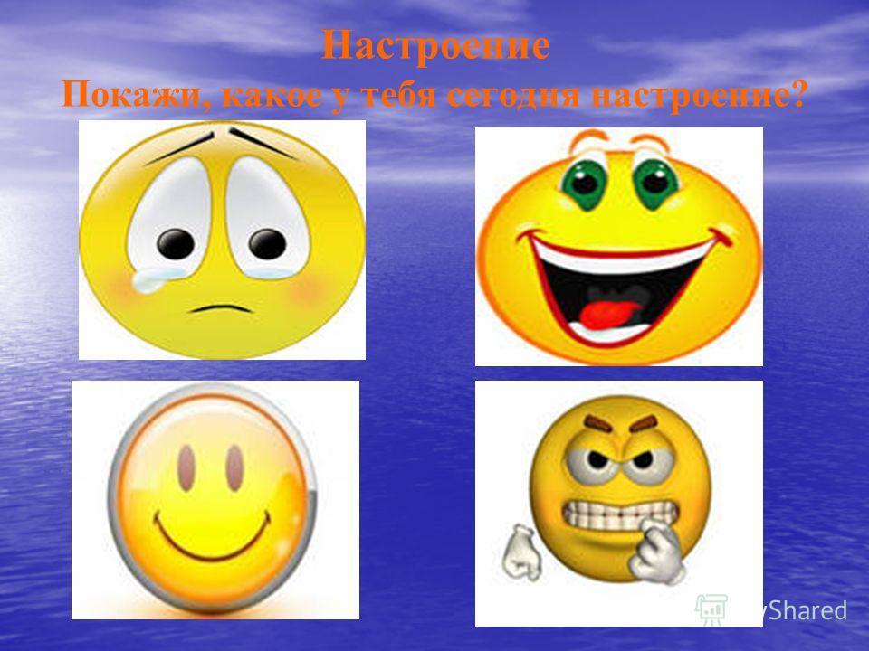 Настроение Покажи, какое у тебя сегодня настроение?