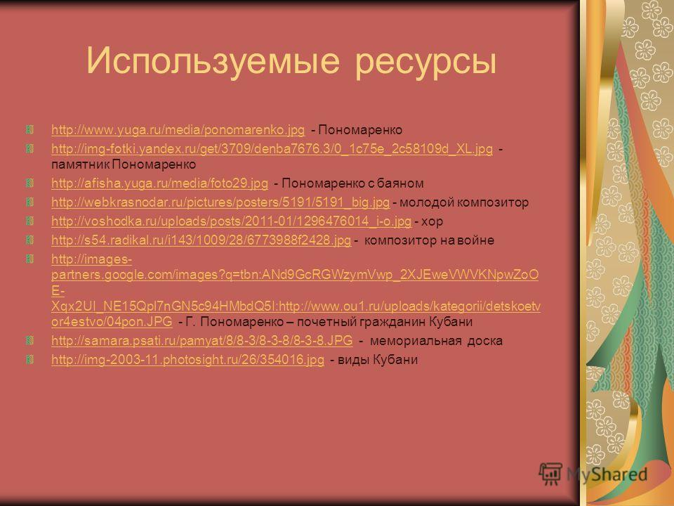 Используемые ресурсы http://www.yuga.ru/media/ponomarenko.jpghttp://www.yuga.ru/media/ponomarenko.jpg - Пономаренко http://img-fotki.yandex.ru/get/3709/denba7676.3/0_1c75e_2c58109d_XL.jpghttp://img-fotki.yandex.ru/get/3709/denba7676.3/0_1c75e_2c58109