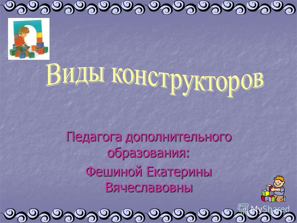 Педагога дополнительного образования: Фешиной Екатерины Вячеславовны