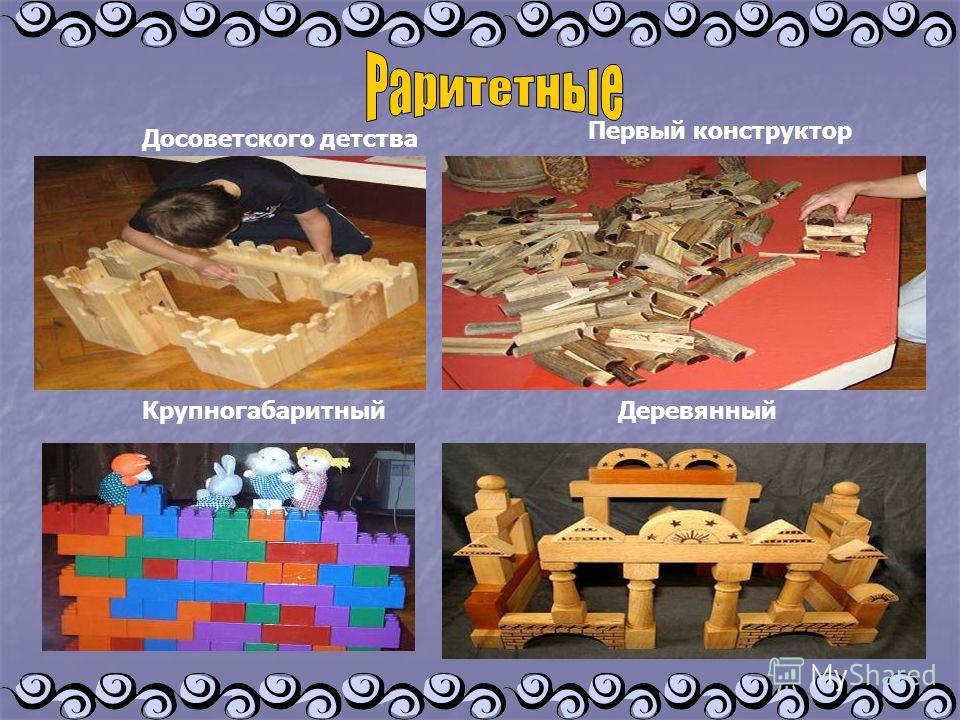 Досоветского детства Первый конструктор Крупногабаритный Деревянный
