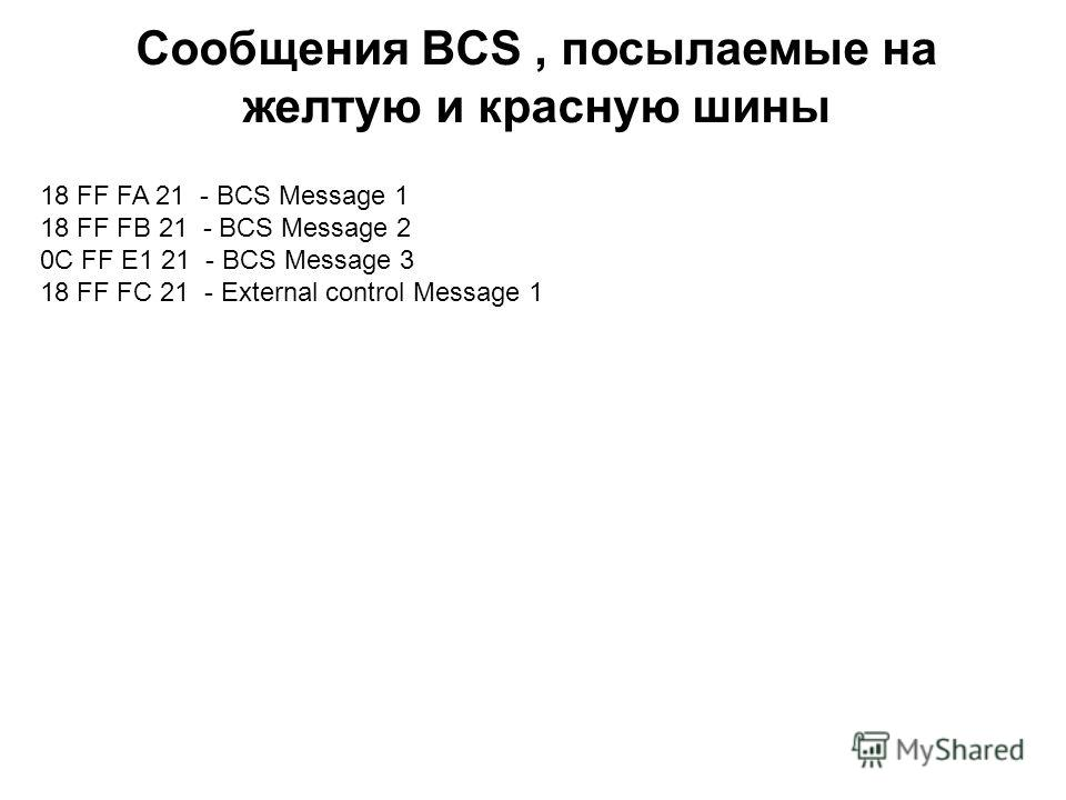 Сообщения BCS, посылаемые на желтую и красную шины 18 FF FA 21 - BCS Message 1 18 FF FB 21 - BCS Message 2 0C FF E1 21 - BCS Message 3 18 FF FC 21 - External control Message 1