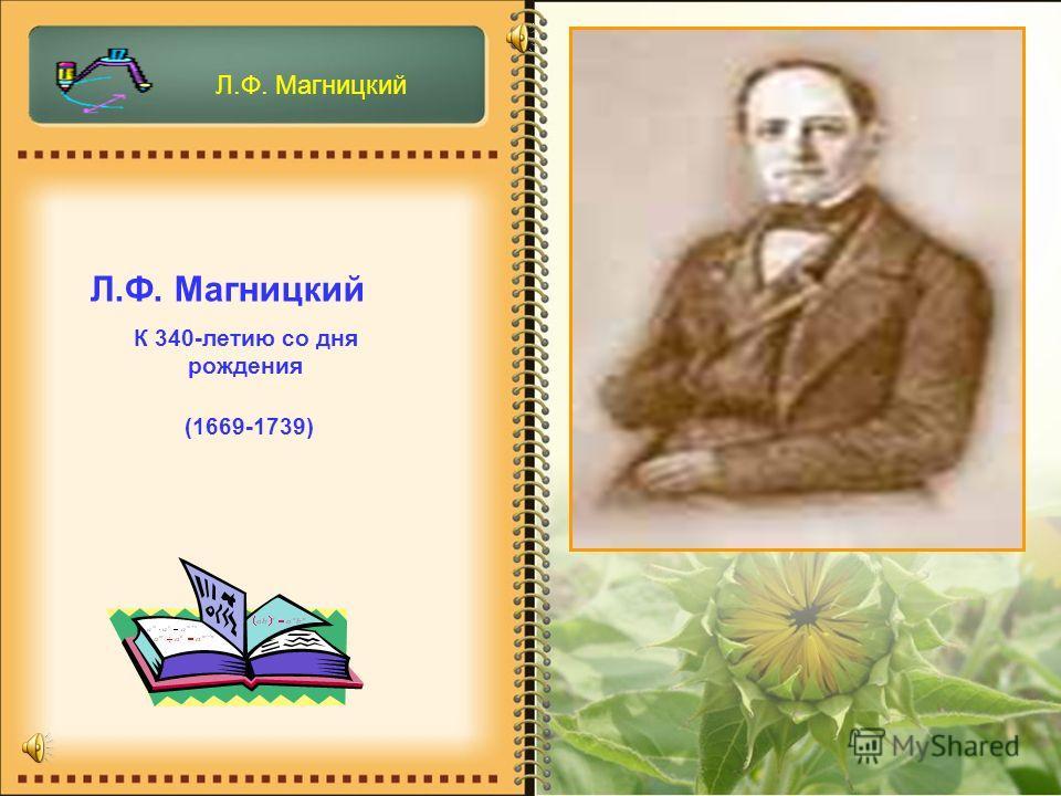 Л.Ф. Магницкий Л.Ф. Магницкий К 340-летию со дня рождения (1669-1739)