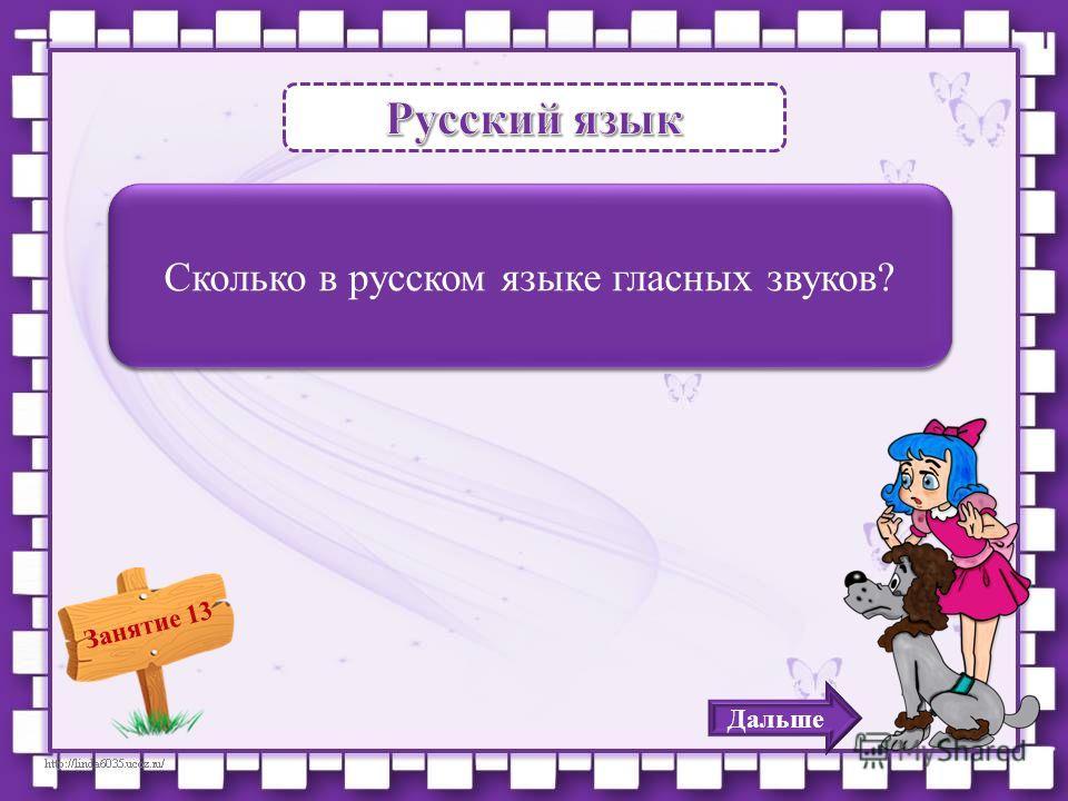 Занятие 13 6 звуков – 2 б. Сколько в русском языке гласных звуков? Дальше