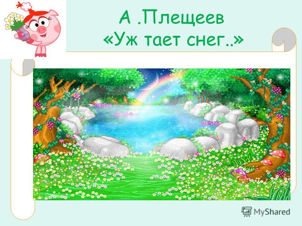 А.Плещеев «Уж тает снег..»