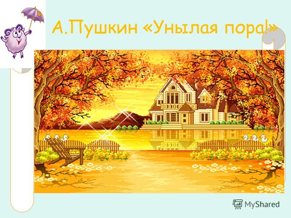 А.Пушкин «Унылая пора!»