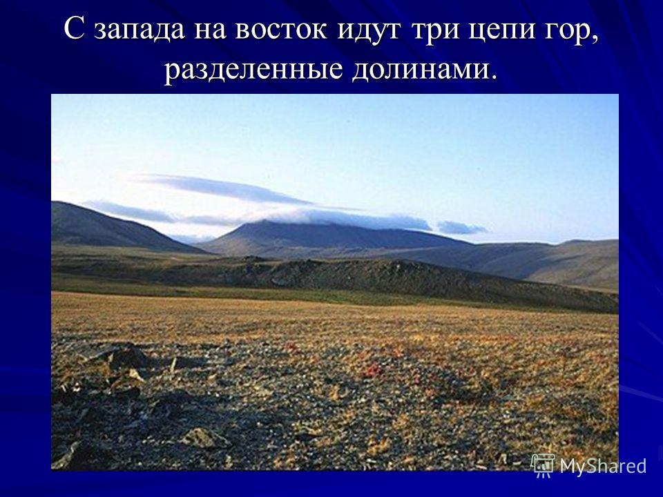 С запада на восток идут три цепи гор, разделенные долинами.
