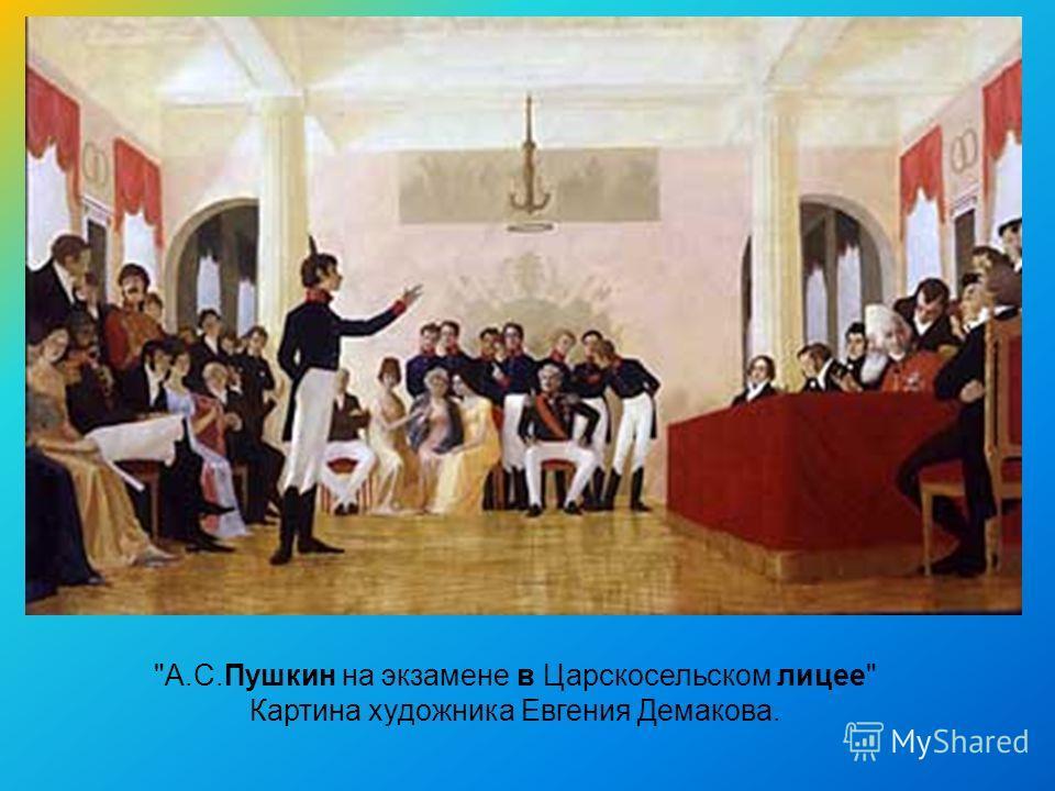 А.С.Пушкин на экзамене в Царскосельском лицее Картина художника Евгения Демакова.
