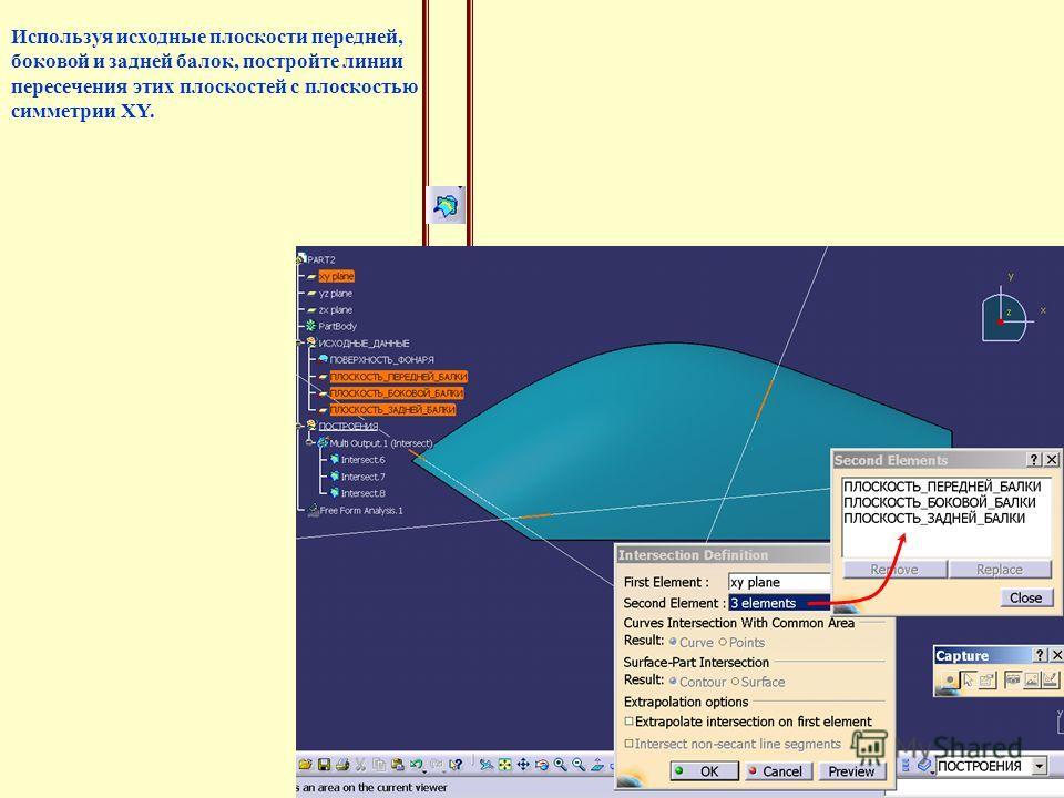 Используя исходные плоскости передней, боковой и задней балок, постройте линии пересечения этих плоскостей с плоскостью симметрии XY.