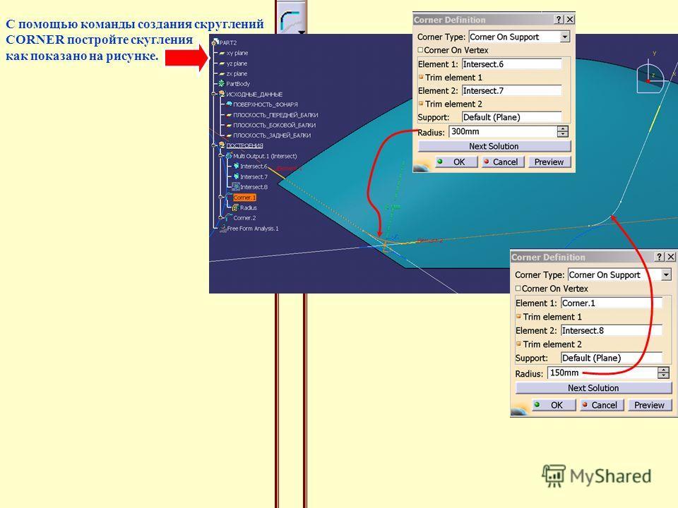 С помощью команды создания скруглений CORNER постройте скугления как показано на рисунке.