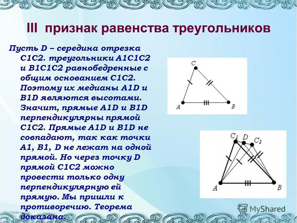 III признак равенства треугольников Пусть D – середина отрезка С1С2. треугольники A1C1C2 и B1C1C2 равнобедренные с общим основанием С1С2. Поэтому их медианы A1D и B1D являются высотами. Значит, прямые A1D и B1D перпендикулярны прямой С1С2. Прямые A1D