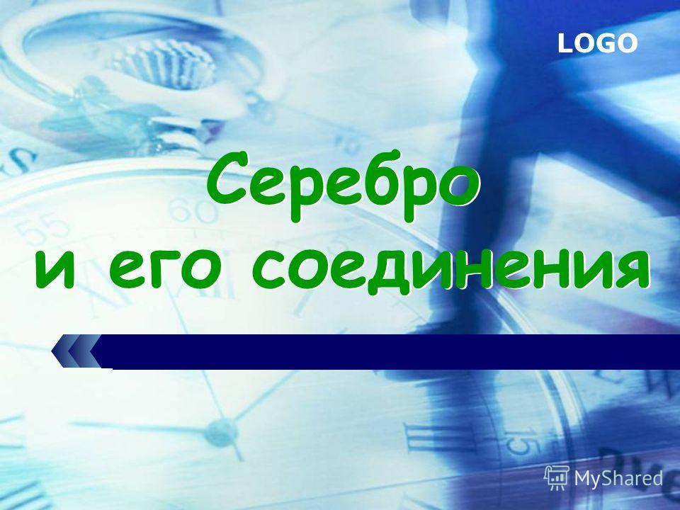 LOGO Серебро и его соединения