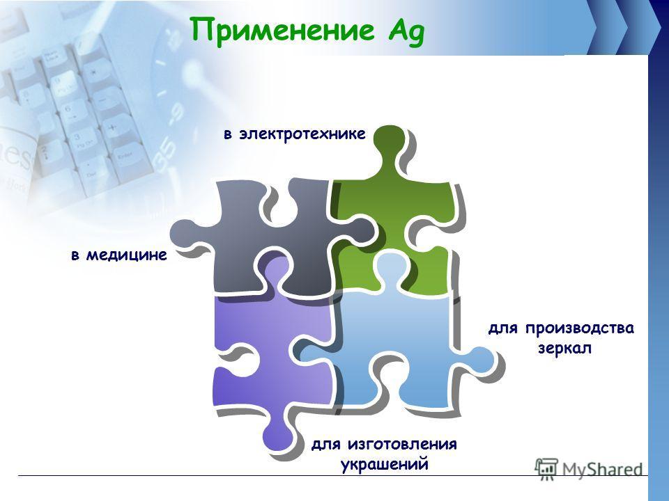 www.thmemgallery.comCompany Logo Применение Ag для производства зеркал в медицине в электротехнике для изготовления украшений