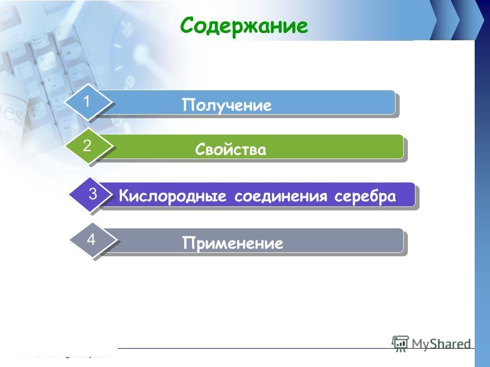 www.thmemgallery.comCompany Logo Содержание Получение 1 Свойства 2 Кислородные соединения серебра 3 Применение 4