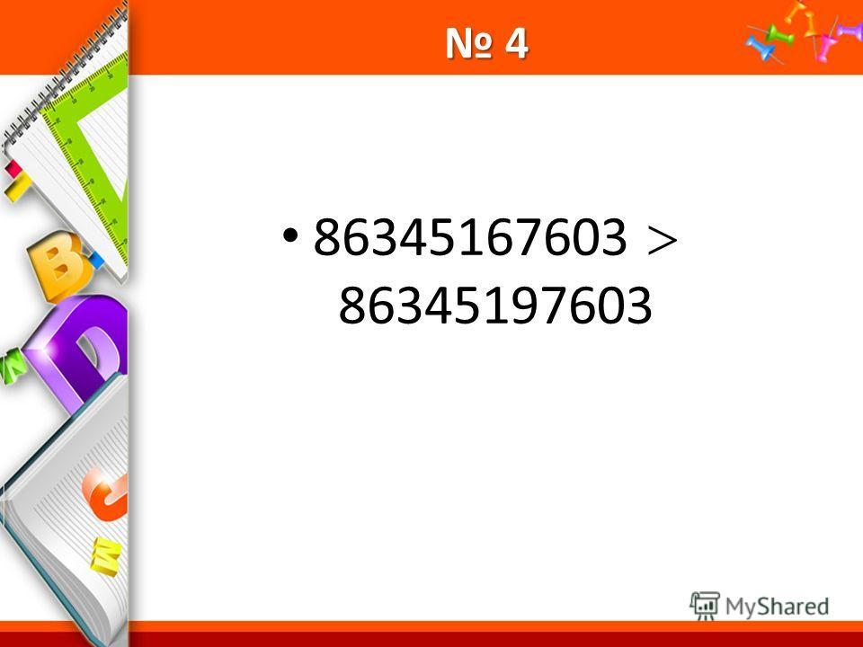 ProPowerPoint.Ru 4 86345167603 86345197603