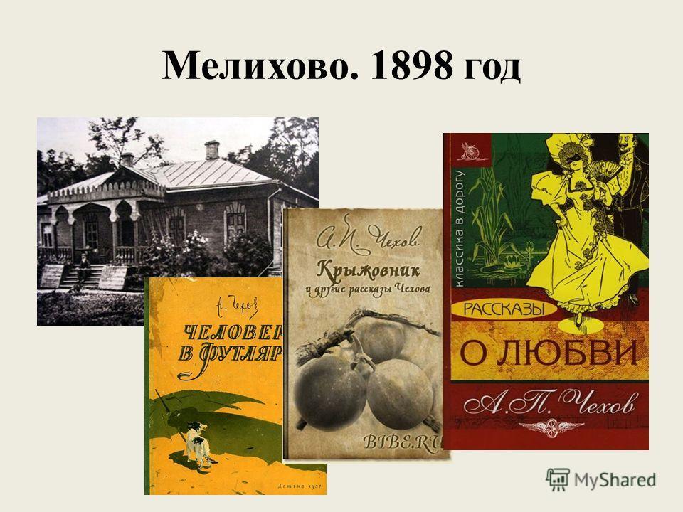 Мелихово. 1898 год