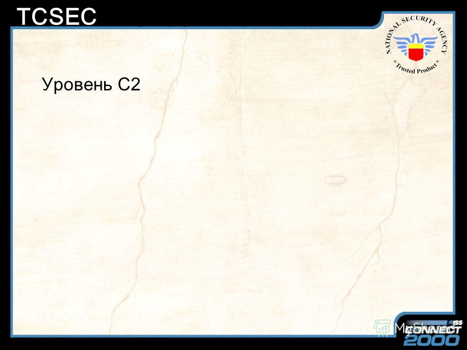 Slide Title TCSEC TCSEC определяет семь уровней защиты: –DMinimal protection –C1 Discretionary Security Protection –C2 Controlled Access Protection –B1Labelled Security Protection –B2Structured Protection –B3Security Domains –A1 Verified Protection