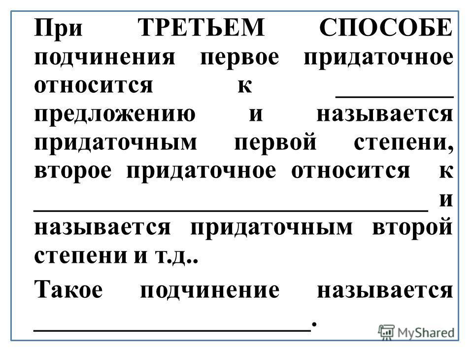 При ТРЕТЬЕМ СПОСОБЕ подчинения первое придаточное относится к _________ предложению и называется придаточным первой степени, второе придаточное относится к ______________________________ и называется придаточным второй степени и т.д.. Такое подчинени