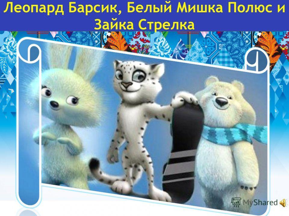 Леопард Барсик, Белый Мишка Полюс и Зайка Стрелка