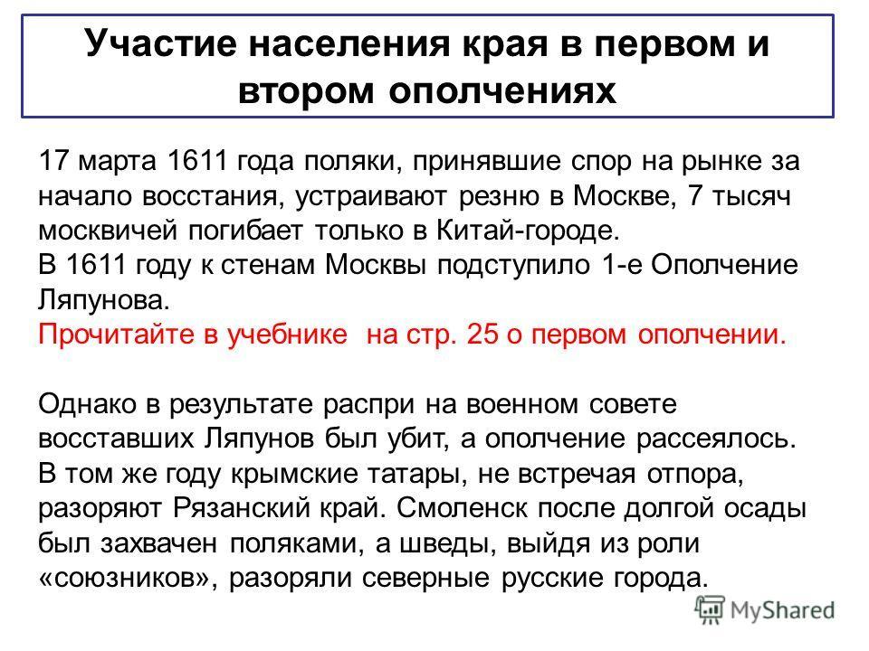 Участие населения края в первом и втором ополчениях 17 марта 1611 года поляки, принявшие спор на рынке за начало восстания, устраивают резню в Москве, 7 тысяч москвичей погибает только в Китай-городе. В 1611 году к стенам Москвы подступило 1-е Ополче